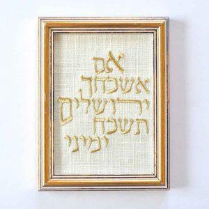 תמונת רקומה -אם אשכחך ירושלים